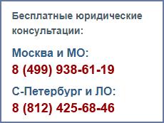 Телефоны юридической помощи